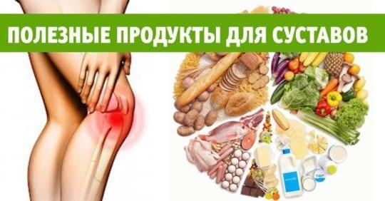 продукты полезные для суставов и связок