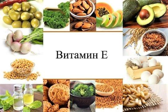 Витамины группы А, С, Е