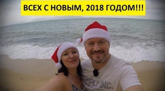 Всех с НОВЫМ, 2018 ГОДОМ!!!