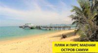 Пляж и пирс Маенам. Остров Самуи. Видео отчет № 14