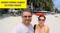 Обзор пляжа Чавенг на острове Самуи. Видео отчет № 13