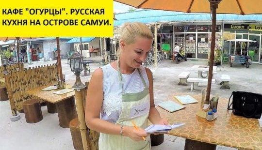 Кафе «Огурцы». Русская кухня на острове Самуи. Видео отчет № 12