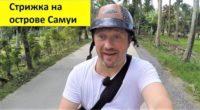 Стрижка на острове Самуи. Видео отчет №8