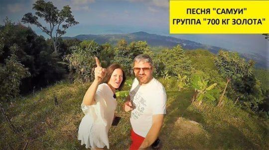 Песня «Самуи». Группа «700 КГ ЗОЛОТА». Видео отчет № 16