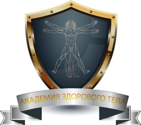 академия здоровго тела