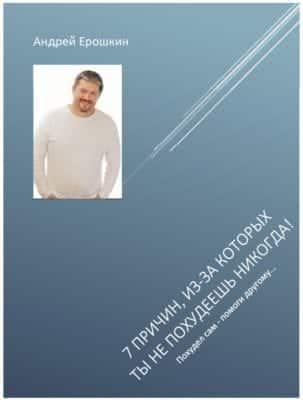 книга 7 причин