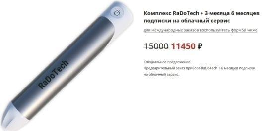 RaDoTech 10