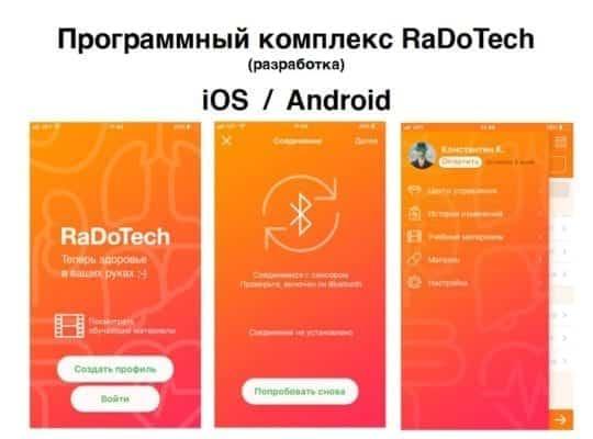 RaDoTech 5